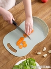 居家家多功能瀝水切菜板廚房塑料小菜板家用切水果的砧板案板刀板 印象家品
