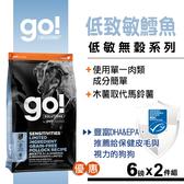 【SofyDOG】Go! 低致敏鱈魚無穀全犬配方12磅(6磅2件優惠組) 狗飼料 狗糧