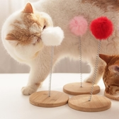 肥喵日記 竹木彈簧逗貓台絨毛球逗貓棒 立式圓底多色桌面貓用玩具 米希美衣