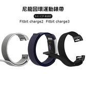 Fitbit charge2 charge3 手錶錶帶 精織 尼龍回環 魔術貼扣 運動錶帶 透氣 時尚 替換錶帶