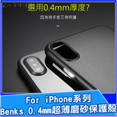 《特價》Benks Lollipop 0.4mm超薄磨砂保護殼 iPhone ixs max ixr ix i8 i7 Plus SE2 手機殼 保護殼