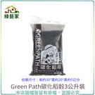 【綠藝家】Green Path碳化稻穀3...
