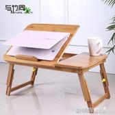 便捷折疊桌 筆記本電腦做桌床上書桌家用移動可折疊懶人床學生宿舍簡易小桌子 igo 歐萊爾藝術館