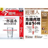 《今周刊》1年52期 + 《經理人月刊》1年12期