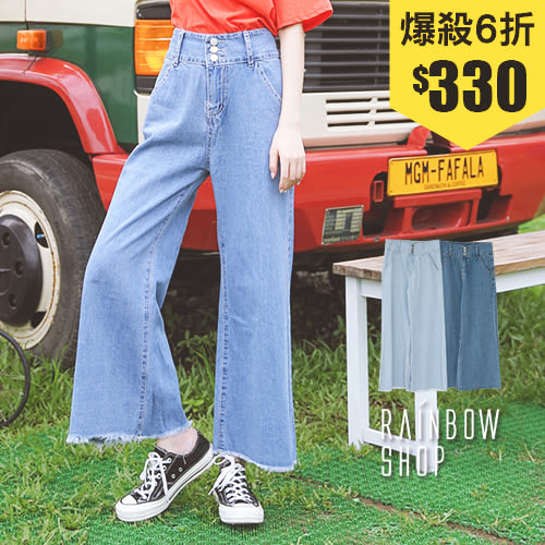 三排釦高腰牛仔寬褲