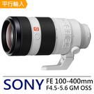 SONY FE 100-400mm F4.5-5.6 GM OSS 鏡頭*(中文平輸)