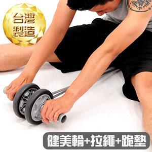 台灣製造AB迴力雙滾輪!!健美輪+拉繩(送跪墊)彈力繩彈力帶拉力繩拉力帶.拉力器推薦專賣店