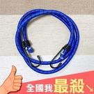 尼龍繩 捆綁繩 雙勾 彈力繩 C款 露營繩 行李捆綁帶 機車繩 雙勾 彈性捆綁繩【N218】米菈生活館