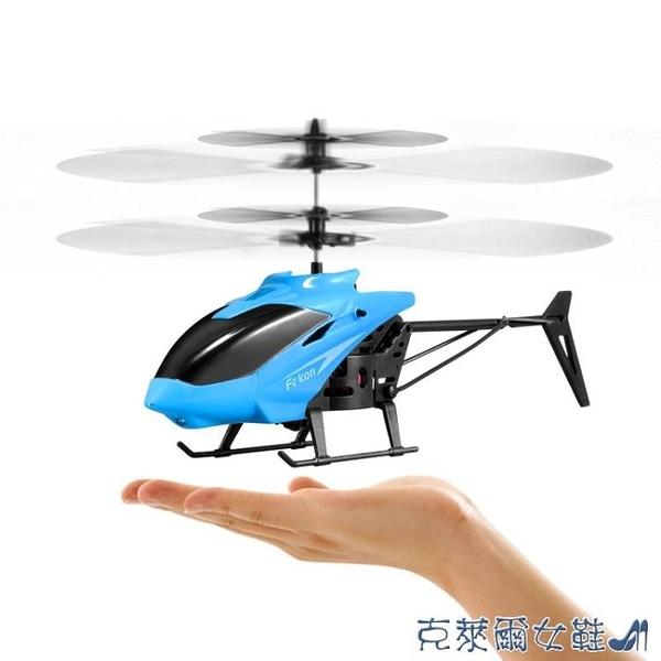 智能動感玩具直升飛機耐摔懸浮遙控小型飛行器小學生兒童遙控飛機 快速出貨