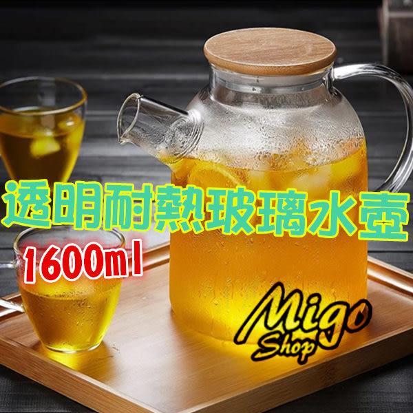 【透明耐熱玻璃水壺 歐式接嘴帶原木蓋1600ML】冷水壺歐式接嘴涼水壺家用水果花茶壺