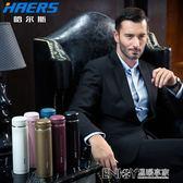 哈爾斯保溫杯男女士便攜不銹鋼大容量茶杯直身水杯子 溫暖享家