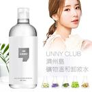 韓國 UNNY CLUB 濟州島礦物溫和卸妝水 500ml (台灣總代理-利頗敏公司貨 )