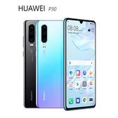 HUAWEI P30 徠卡三鏡頭手機~送滿版玻璃貼+保護殼+X7000mAh行動電源