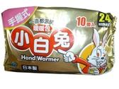 小白兔 暖暖包桐灰 24H持續(非貼式) 10包入【德芳保健藥妝】