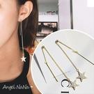 銀針耳環《可改耳夾式》S925銀針閃亮星星流蘇可調式耳針 (SRA0127) AngelNaNa