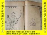 二手書博民逛書店罕見中醫,皇帝內經,靈樞素問十二卷完整一套全Y244407