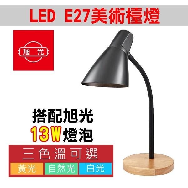 LED造型檯燈 黑色款 搭旭光13W LED燈泡 白光自然光黃光可選 閱讀燈 美術燈