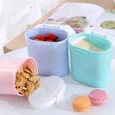 奶粉盒 嬰兒裝奶粉盒便攜式外出大小號容量寶寶零食分裝儲存罐密封奶粉格 【童趣屋】