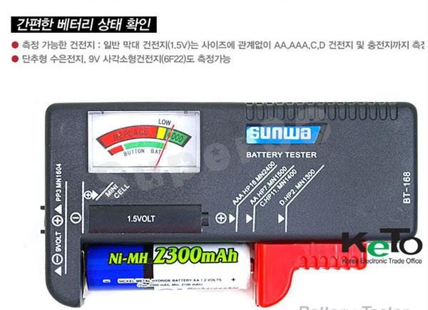 新竹【超人3C】電池 電量 測試器 電池表 電力 電量 9V 3號 4號 水銀 鈕扣 電量 5000359@3T2
