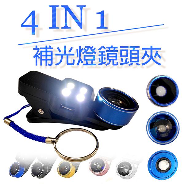 4IN1 無暗角 外接夾式自拍特效鏡頭 0.4x 超大廣角 + 魚眼 + 微距 + 美肌 補光燈/直播 拍照