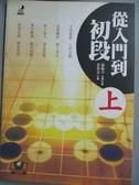 【書寶二手書T8/嗜好_IIJ】從入門到初段(上)_圍棋_聶衛平