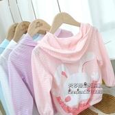 可愛的防曬衣 A類純棉兒童外套2020女寶寶男女童薄款空調衫防曬服【小艾新品】