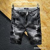 夏季薄款男士修身牛仔短褲男破洞韓版5五分褲彈力中褲牛仔褲潮牌   時尚潮流