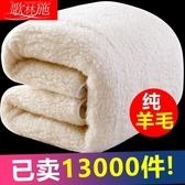 羊毛床墊冬季墊被墊背床褥褥子1.8m加厚保暖羊羔絨1.8x2.0米雙人【免運】
