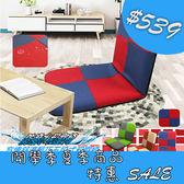【KOTAS】和室椅 方塊 舒適輕巧防潑水和室椅-3色