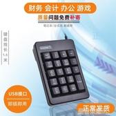 小鍵盤 筆電外接數字鍵盤小鍵盤電腦數字小鍵盤財務小鍵盤迷你數字鍵盤 皇者榮耀3C