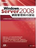 二手書博民逛書店《Windows Server 2008網路管理與IIS架站》