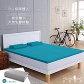 House Door 斯里蘭卡天然乳膠床墊吸濕排濕5cm超值組-雙人青碧藍