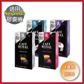 CR-NSY12 Café Royal 咖啡膠囊 經典系列四盒組 ☕Nespresso 膠囊咖啡機專用☕