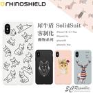 犀牛盾 SolidSuit SE2 Iphone 7 8 plus Xs Xr Xs Max 客製化 動物系列 手機殼 防摔殼