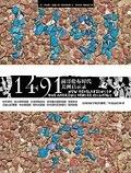 二手書 1491:前哥倫布時代美洲啟示錄(美國國家科學院凱克獎,美洲文明入 R2Y 9787508644028