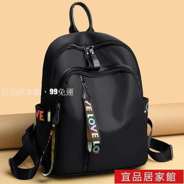 後背包 雙肩包女2021新款韓版百搭潮牛津布背包時尚休閑旅行書包大容量包 99免運
