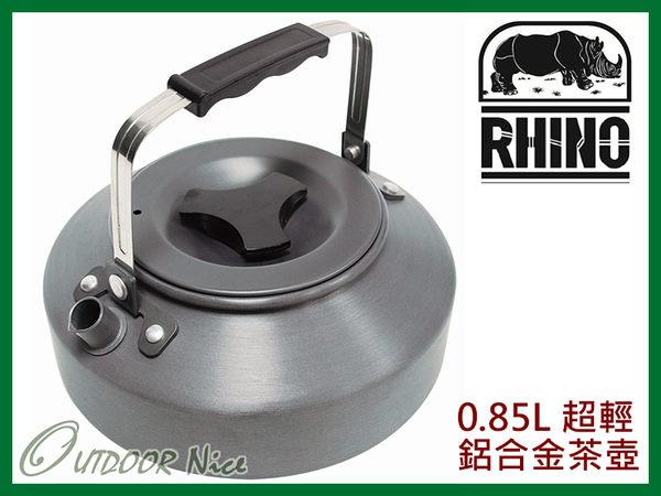 ╭OUTDOOR NICE╮犀牛RHINO 超輕鋁合金茶壺 0.85L K-35 鋁合金 登山 露營 咖啡壺 開水壺 水壺