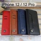 多卡夾真皮皮套 iPhone 12 / 12 Pro (6.1吋)