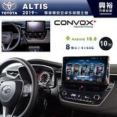 【CONVOX】2019~年TOYOTA ALTIS專用10吋螢幕安卓主機*內建環景.鏡頭另購*GT4-8核4+64G
