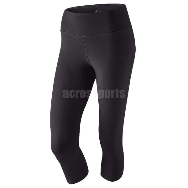 【五折特賣】Nike Legendary Tight Fit Capri 緊身 七分褲 女 黑色 621008-012