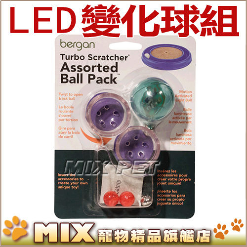 ◆MIX米克斯◆美國Bergan.LED隨意變化球組88312 ,可與Bergan貓玩具搭配使用在軌道中