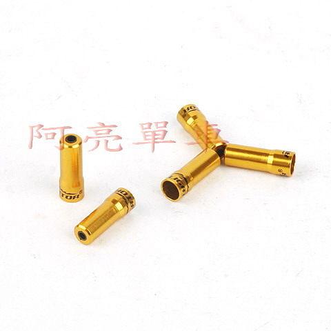 *阿亮單車*煞車外管護管鋁套(金色)(1個)變速外管也適用《H00-583》