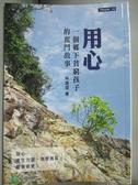 【書寶二手書T7/勵志_OCK】用心:一個鄉下貧窮孩子的奮鬥故事_林進發