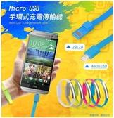 【超人生活百貨O】Micro USB 手環式 充電傳輸線 時尚輕巧 攜帶便利