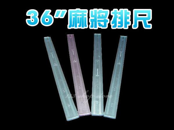 【DQ273】36mm 麻將牌尺 加寬 加長 精細加工 手感超優★EZGO商城★