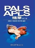 PALS和APLS精華(第三版)