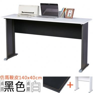 Homelike 格雷140x40工作桌-仿馬鞍皮-黑桌面/白腳