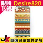 【JX嚴選】HTC Desire820 820s 民族風 防刮 輕薄 彩繪 手機殼 保護套 保護殼 彩繪殼