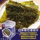 日本味付海苔片(包)