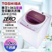 結帳再折 含標準安裝 TOSHIBA 東芝 10公斤 星鑽不鏽鋼單槽洗衣機 AW-B1075G